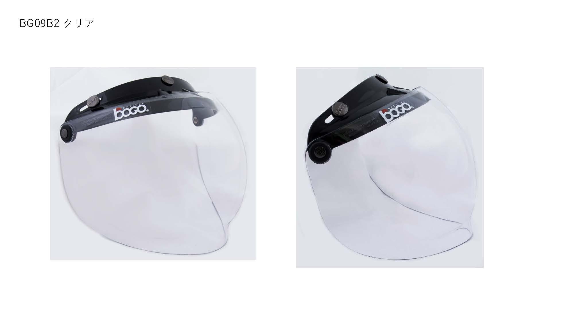 bogo ヘルメット用バイザー バブルシールド クリアー bg09b2
