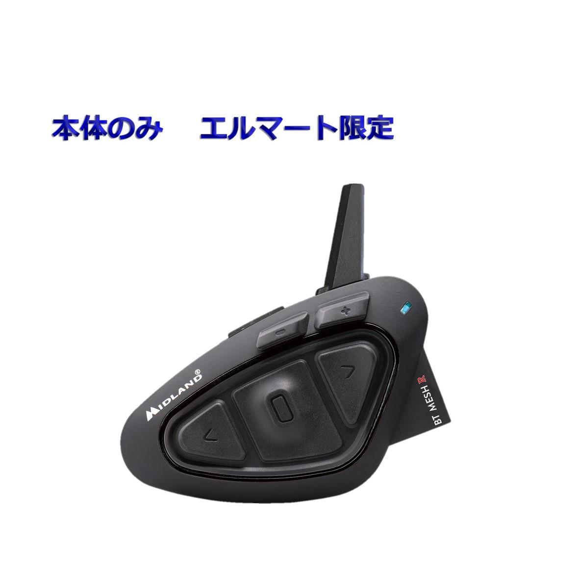 BT MESH R R74006 「本体のみ」「エルマート限定」