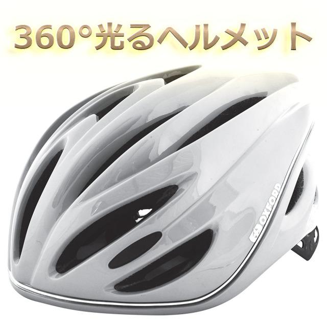 自転車ヘルメット LEDライト 360°メトロ-グローヘルメットMホワイト L1702.11
