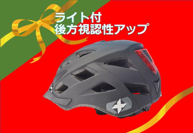 自転車ヘルメット LEDライト付き メトロ-VヘルメットMマットブラック L1703.11