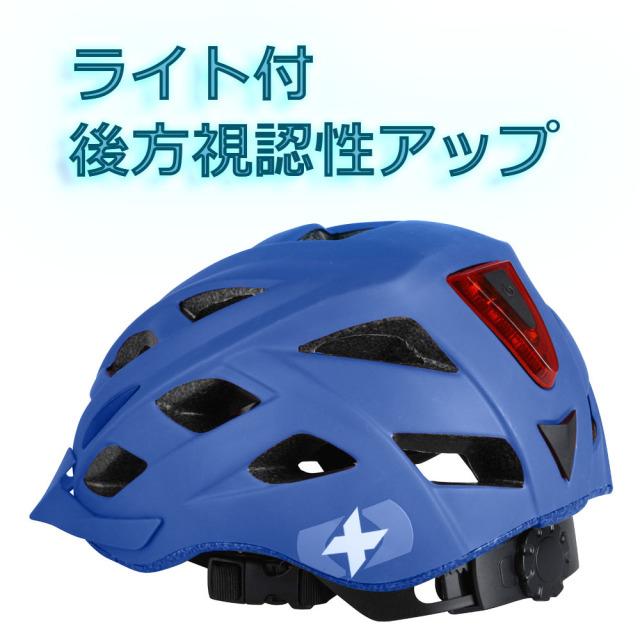 自転車ヘルメット LEDライト付き メトロ-VヘルメットLマットブルー L1704.10