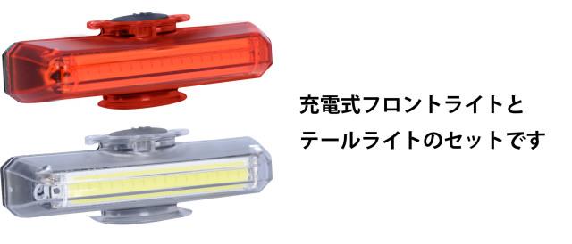 自転車ライト USB充電式 スリムラインLEDセット LD752