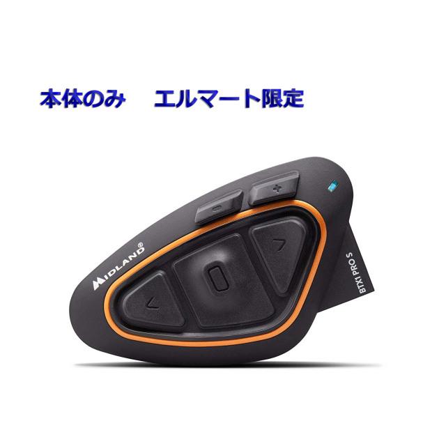 BTX1 PRO S R74004 「本体のみ」「エルマート限定」