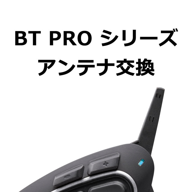 【BT PROシリーズ アンテナ交換】S9020