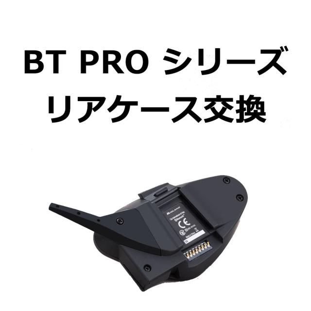 【BT PROシリーズ リアケース交換】S9019