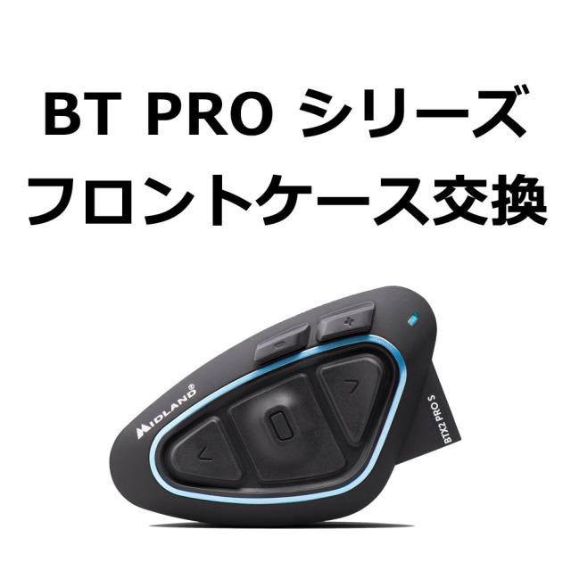 【BT PROシリーズ フロントケース交換】S9018
