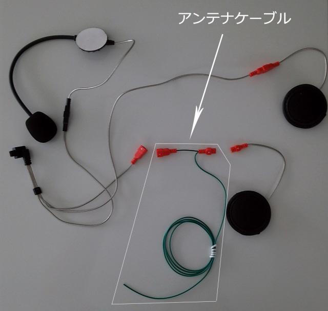 FMラジオアンテナケーブルC1224[普通郵便可]