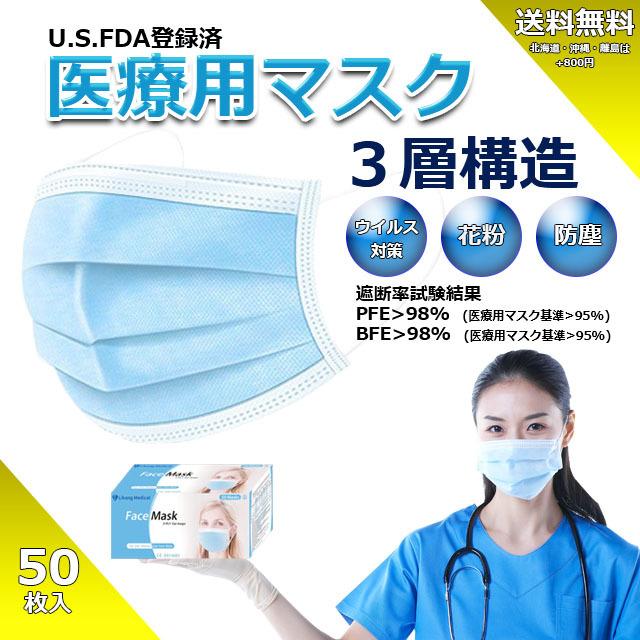 Likang(リーカン) 医療用サージカルマスク ふつうサイズ17.5*9.5CM 50枚入り 送料無料