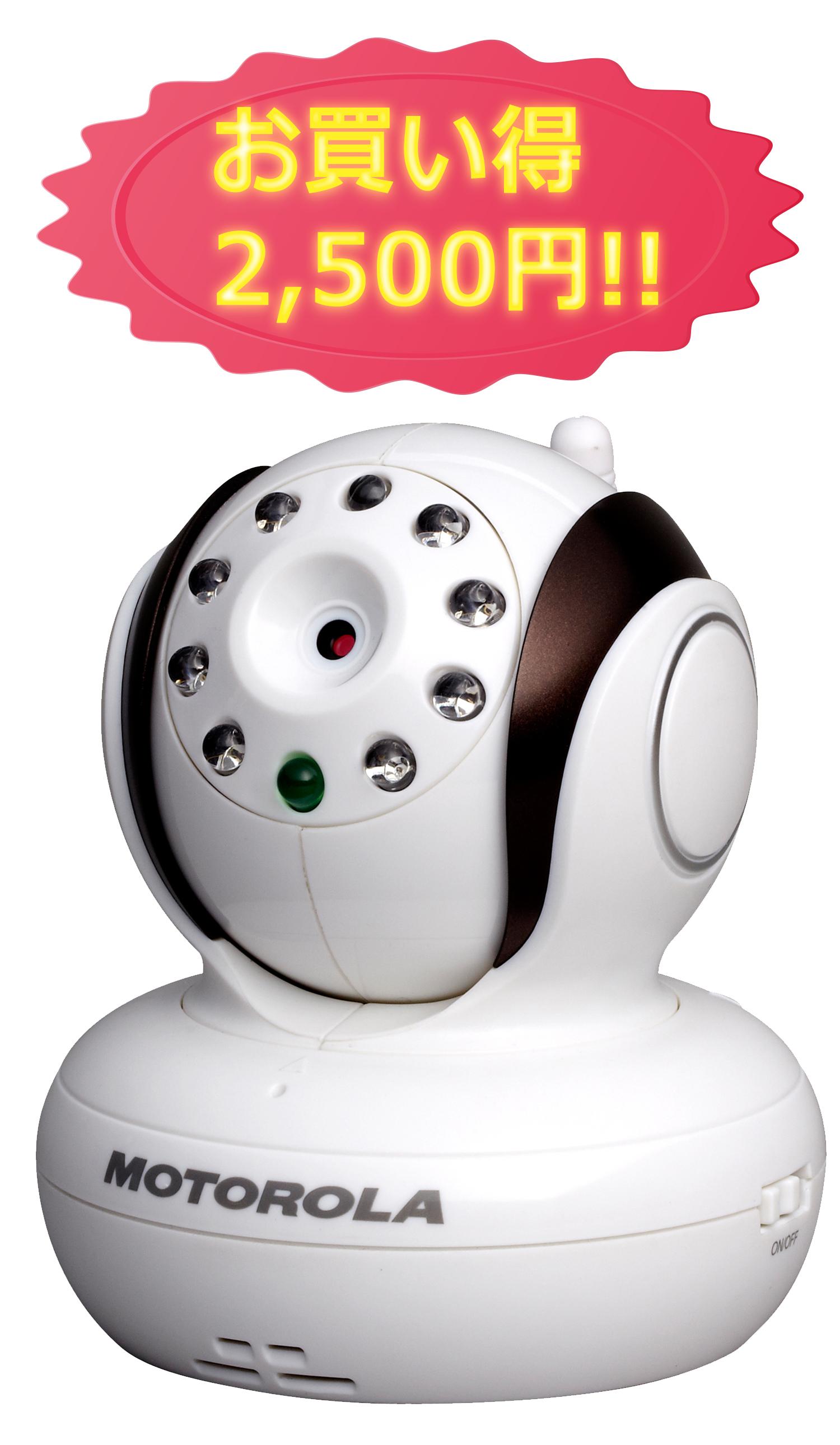 屋内カメラユニット ホワイト Mr.Mamoru 別売りカメラ MBP36BU
