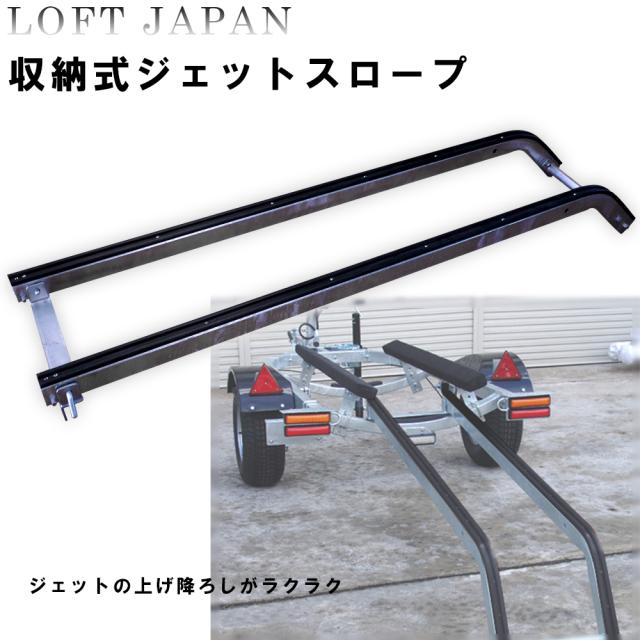 収納式ジェットスロープ