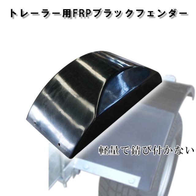 トレーラー用FRPブラックフェンダー(1枚)