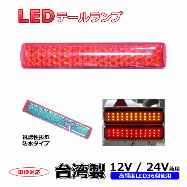 台湾製LEDテールライト(12V/24V兼用・防水タイプ)1個