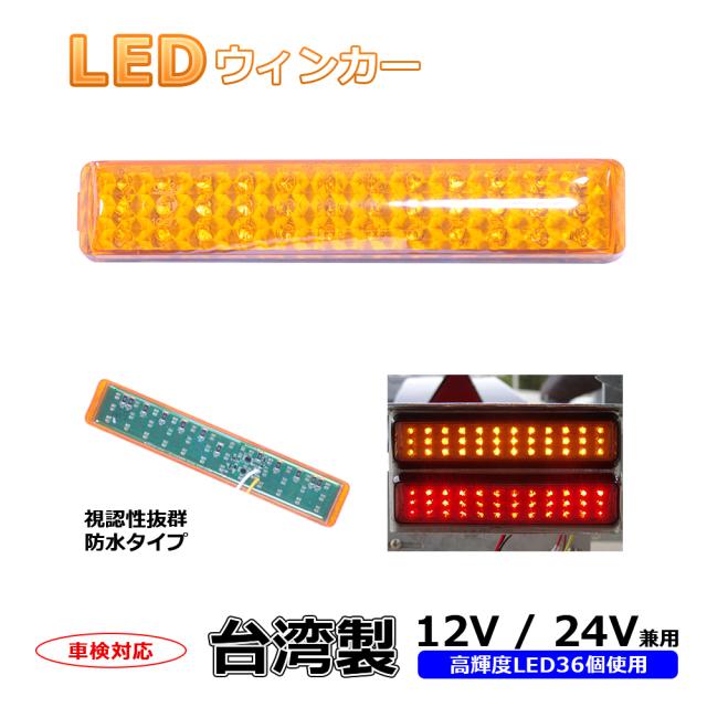 台湾製LEDウインカー(12V/24V兼用・防水タイプ)1個