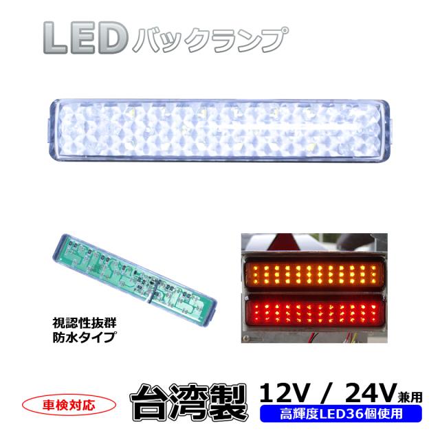 台湾製LEDバックライト(12V/24V兼用・防水タイプ)1個