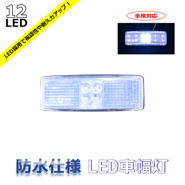 台湾製LED防水車幅灯12V(白)1個