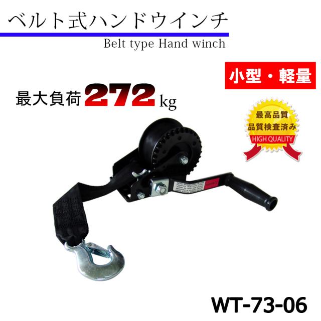 台湾製 ベルト式ハンドウインチ(600LBS)WT-73-06 品質検査済み