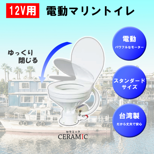 TMC社製マリントイレ12V(スタンダードサイズ)