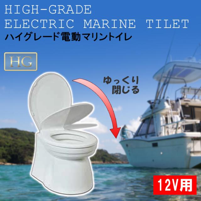 TMC社製ハイグレードマリントイレ12V(ワイドタイプ)
