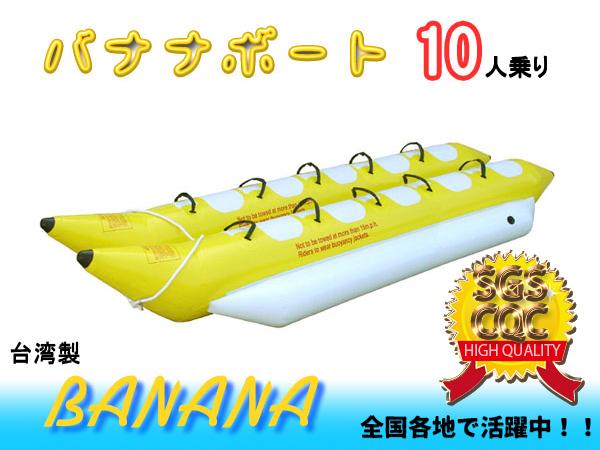 ~台湾製~バナナボート(10人乗り)黄X白
