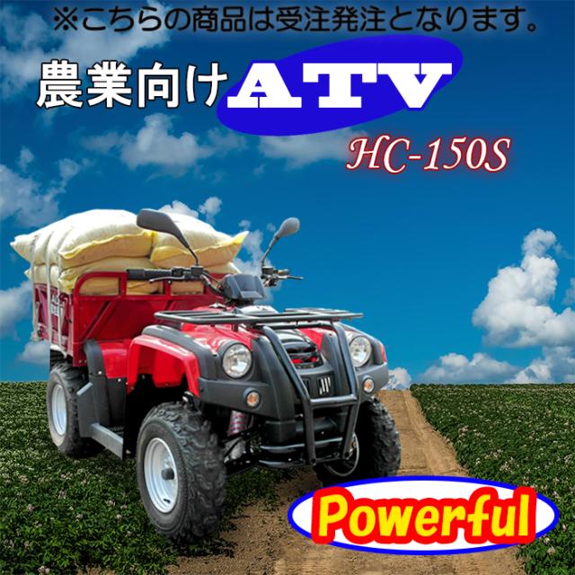 ADLY農業向け四輪バギー HC-150S(受注発注)