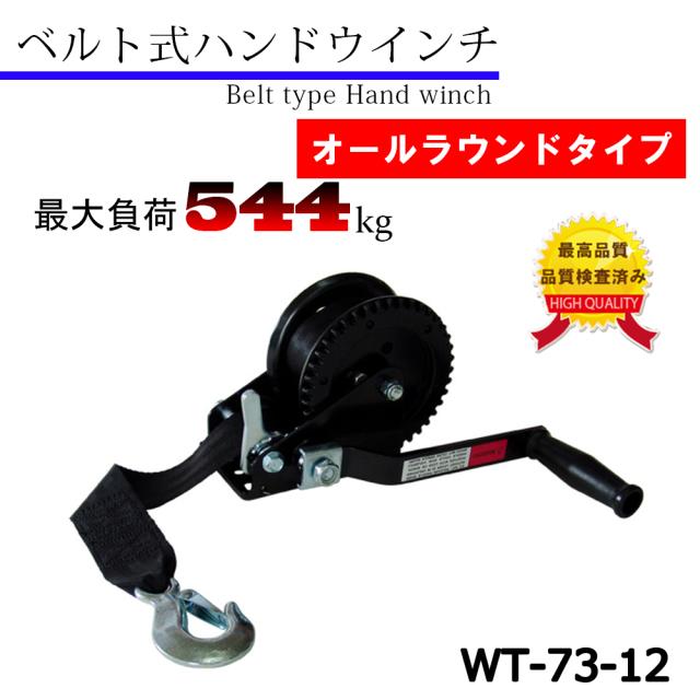 台湾製 ベルト式ハンドウインチ(1200LBS)WT-73-12 品質検査済み
