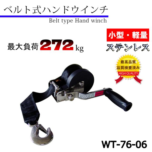 台湾製 ベルト式ハンドウインチ・ステンレス製(600LBS)WT-76-06 品質検査済み