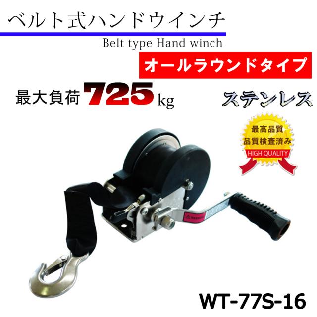 台湾製 ダブルギアベルト式ハンドウインチ・ステンレス製(1600LBS)WT-77S-16 品質検査済み