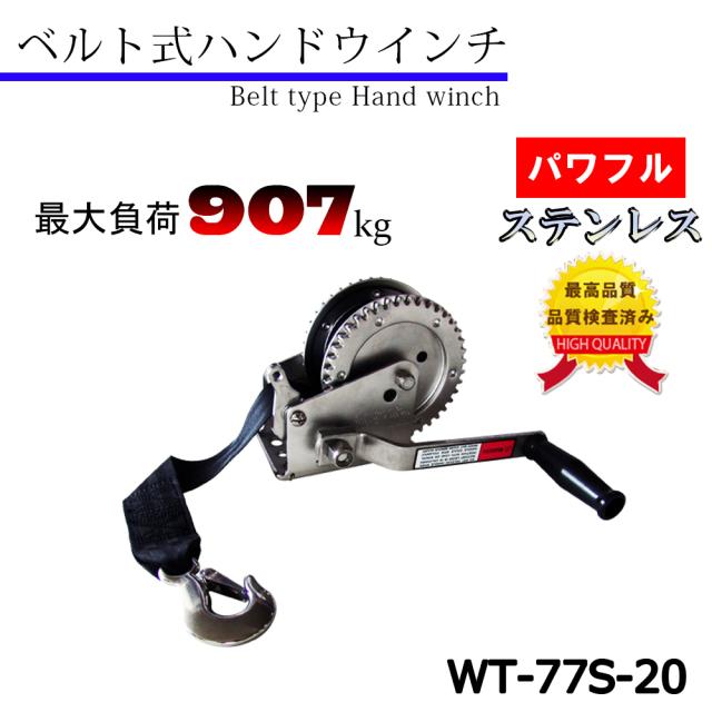 台湾製 ダブルギアベルト式ハンドウインチ・ステンレス製(2000LBS)WT-77S-20 品質検査済み