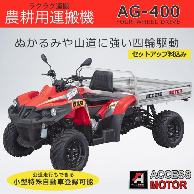 アクセスモーター 農耕用運搬機 受注生産
