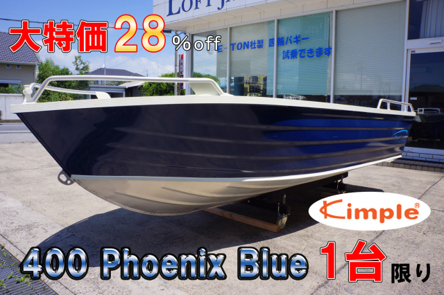 400 Phoenix Blue アウトレット