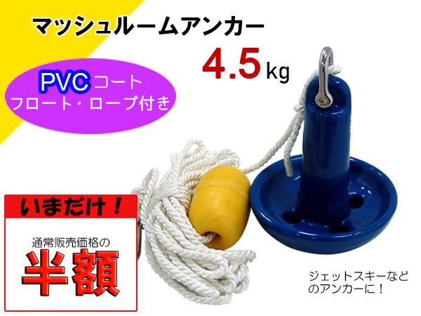 PVCマッシュルームアンカー(4.5kg)フロート・ロープセット