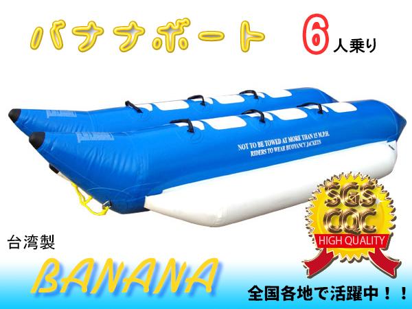 ~品質検査済み・台湾製~バナナボート(6人乗り)青×白