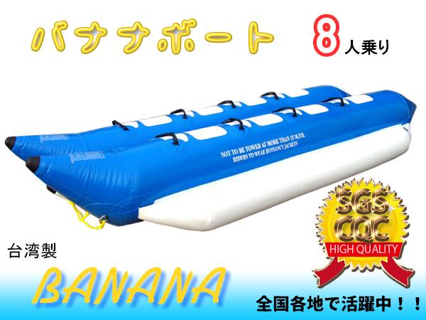 ~品質検査済み・台湾製~バナナボート(8人乗り)青×白
