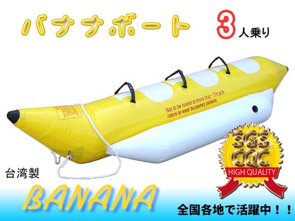 ~品質検査済み・台湾製~バナナボート(3人乗り)黄X白