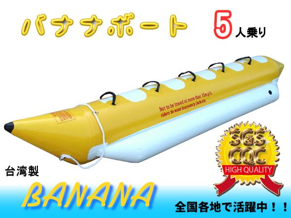 ~品質検査済み・台湾製~バナナボート(5人乗り)黄X白