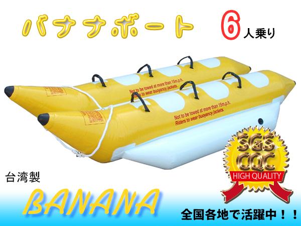 ~品質検査済み・台湾製~バナナボート(6人乗り)黄X白