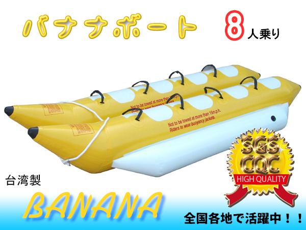 ~品質検査済み・台湾製~バナナボート(8人乗り)黄X白