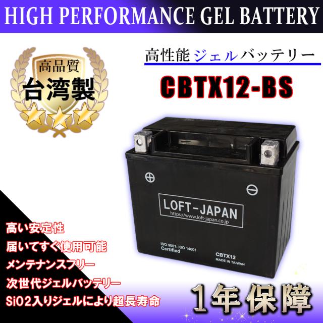 YTX12-BS/GTX12-BS/FTX12-BS/DTX12-BS互換 バイク用 12V ゲルバッテリー CBTX12-BS(液体入り) 台湾製