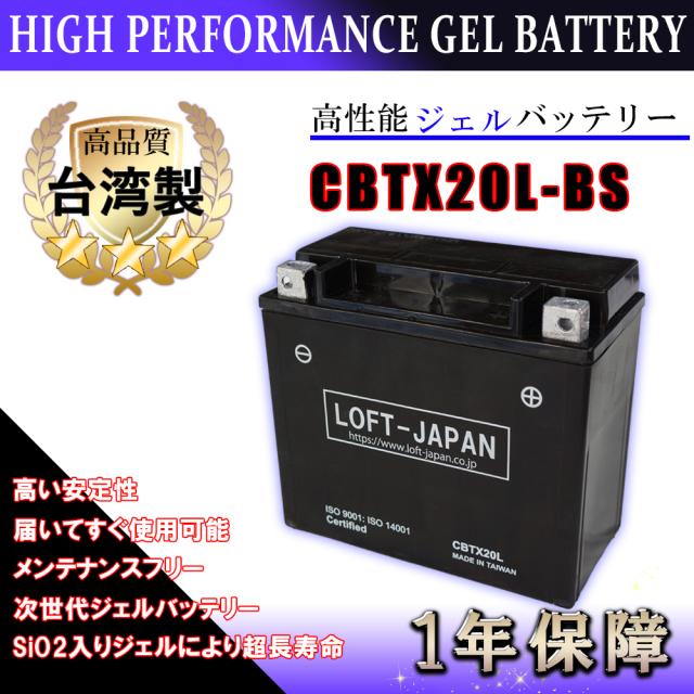 YTX20L-BS互換 ジェット バイク 12V ゲルバッテリー CBTX20L-BS(液体入り) 台湾製