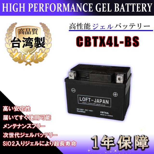 YT4L-BS/GTH4L-BS/FTH4L-BS互換 ハーレー 12V ゲルバッテリー CBTX4L-BS(液体入り) 台湾製