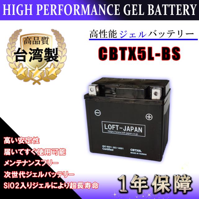 YTX5L-BS/STX5L-BS/GTX5L-BS/FTX5L-BS/KTX5L-BS互換 バイク 12V ゲルバッテリー CBTX5L-BS(液体入り) 台湾製
