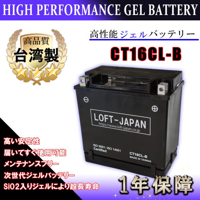 YB16CL-B/FB16CL-B/OTX16CL-B互換 ジェットスキー 12V ゲルバッテリー CT16CL-B(液体入り) 台湾製