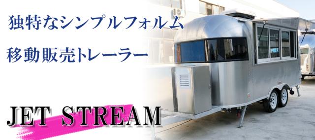【移動販売トレーラー】JET STREAM(ジェットストリーム) 3300mm