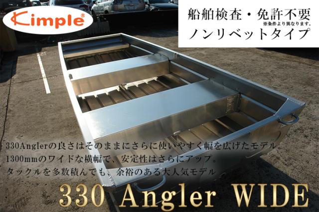 Angler 330 wide