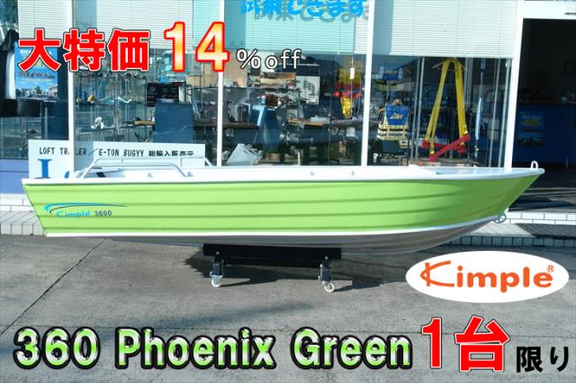 360 Phoenix Green アウトレット