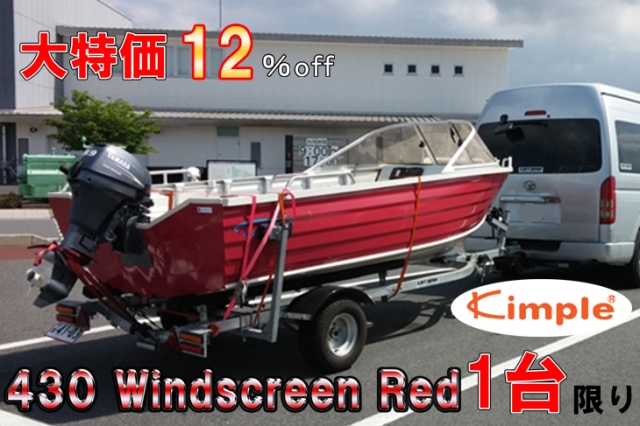430 Windscreen Red アウトレット