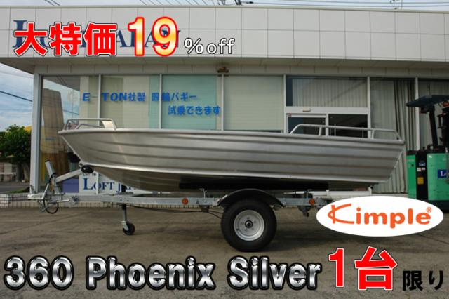 360 Phoenix Silver アウトレット