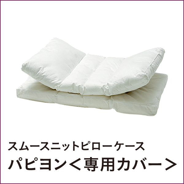 パピヨン専用枕カバー