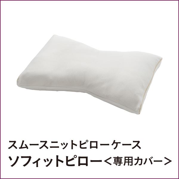 ソフィットピロー専用枕カバー