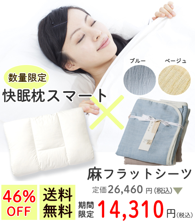 【セットSALE】 麻フラットシーツ×「快眠枕 スマート」 セット